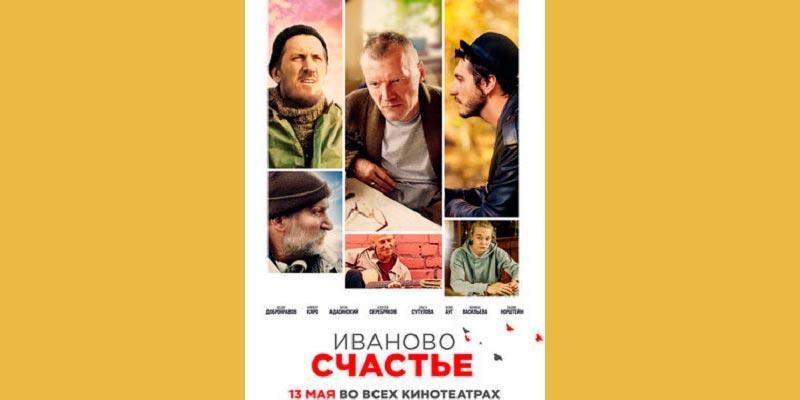 Иваново счастье (2020)